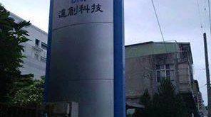 Tuyển 10 nữ làm đóng gói sản phẩm tại Đào Viên Đài Loan