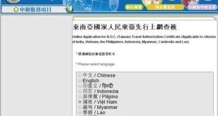 Việt Nam sẽ được Đài Loan miễn phí visa có điều kiện từ ngày 1/9/2016